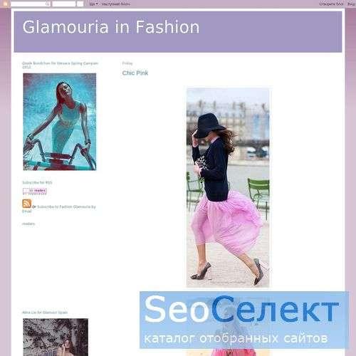 Модная Страна Гламурия - http://www.fashion-glamouria.com/