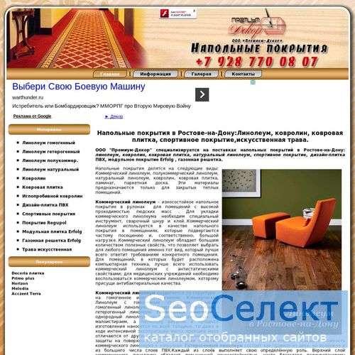 Напольные покрытия в Ростове-на-Дону - http://premium-dekor.ru/