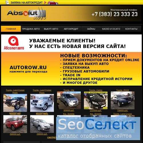 Продажа авто, Авторынок Новосибирск, Запчасти, авт - http://www.54drom.ru/