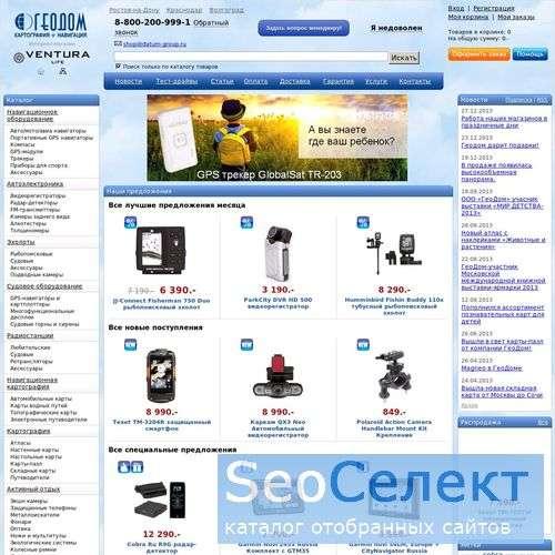 Интернет магазин картографии и навигации  - http://www.geodom.ru/