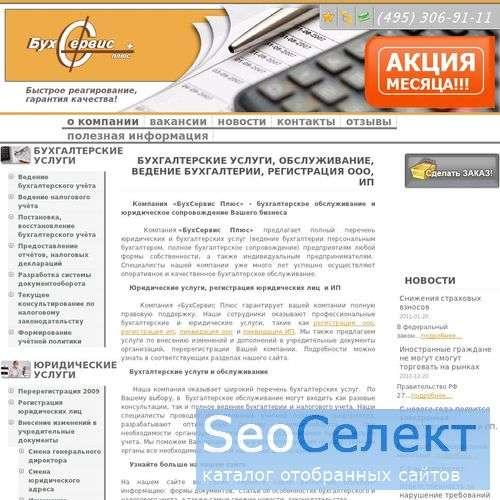Регистрация ип, регистрация ооо - http://www.buhservis-plus.ru/