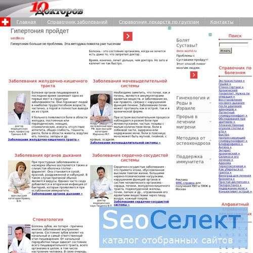 Медицинский справочник лекарственных препаратов. - http://10doctorov.ru/