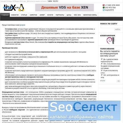Linux16.ru - http://www.linux16.ru/