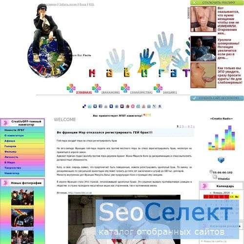 ЛГБТ навигатор в интернете - http://www.creativoff.ru/