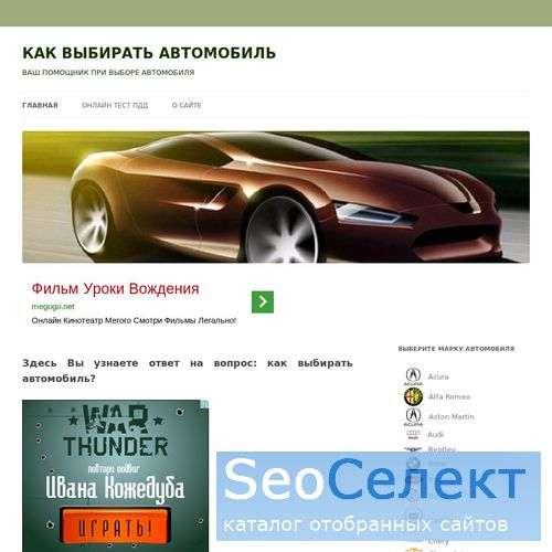 Как выбрать автомобиль - http://kak-vibrat-avto.ru/