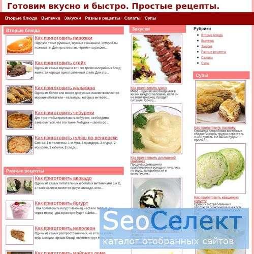 ГОТОВЬ ЛЕГКО - http://gotov-lehko.ru/