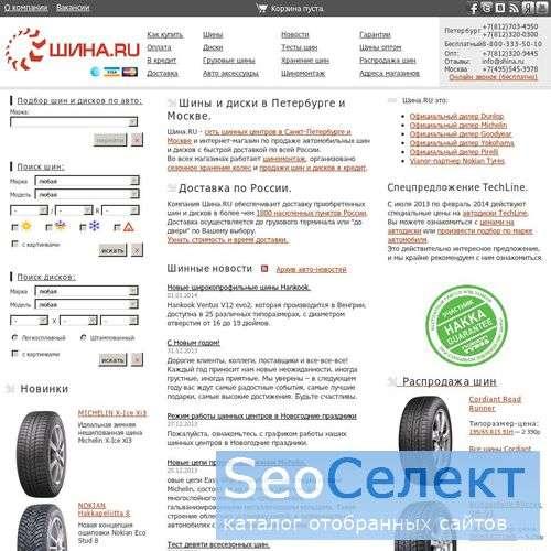 Шина.ру. Шины и диски в Санкт-Петербурге - http://www.shina.ru/