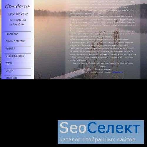 Недорогой отдыхв деревне на реке Нёмда - http://nemda.ru/