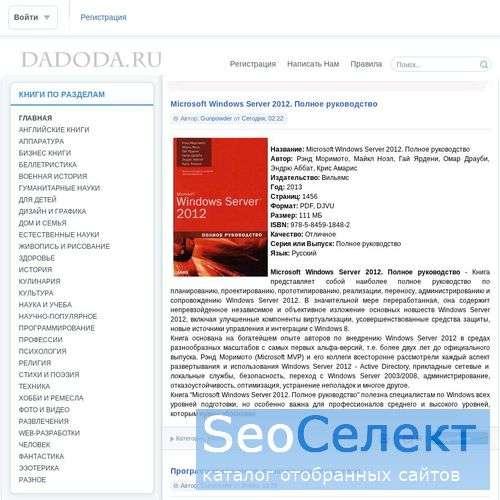 DADODA.RU - Электронные книги и аудиокниги! - http://www.dadoda.ru/
