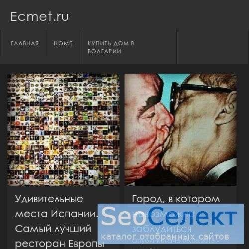 ЕЦСЭТ «АЛЕКСАНДР НЕВСКИЙ» - http://www.ecmet.ru/