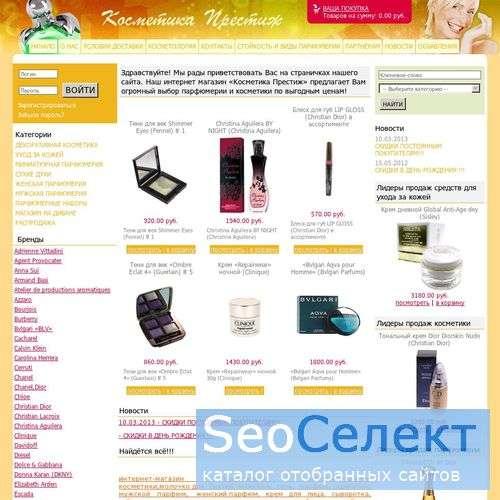 www.kosmetika-prestig.ru - http://www.kosmetika-prestig.ru/