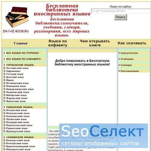 Бесплатная библиотека иностранных языков - http://in-yaz-book.ru/
