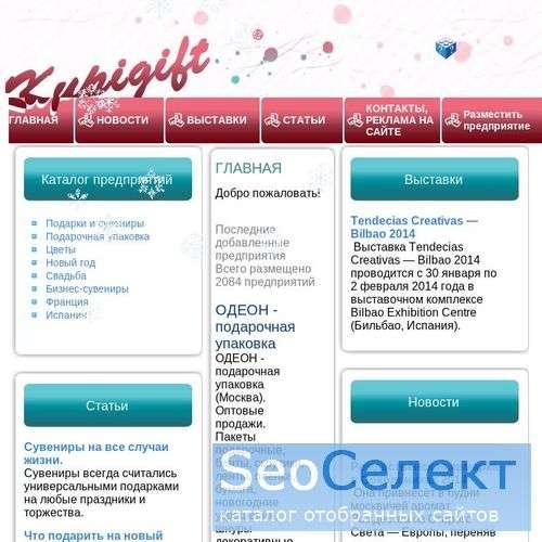 Kupigift - сувениры и подарки - http://www.kupigift.ru/