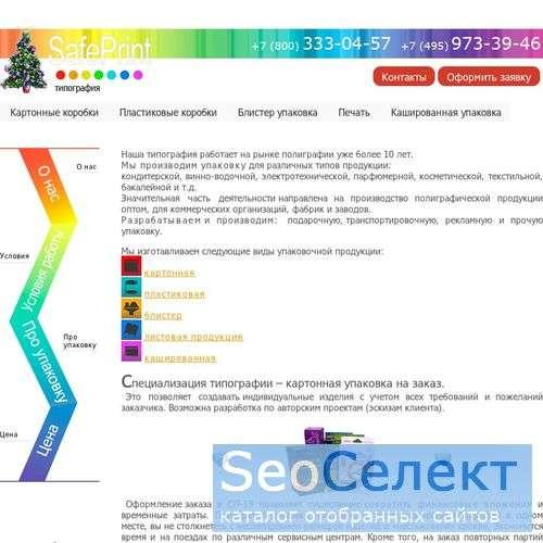 типография СП-15 - http://sp-15.ru/