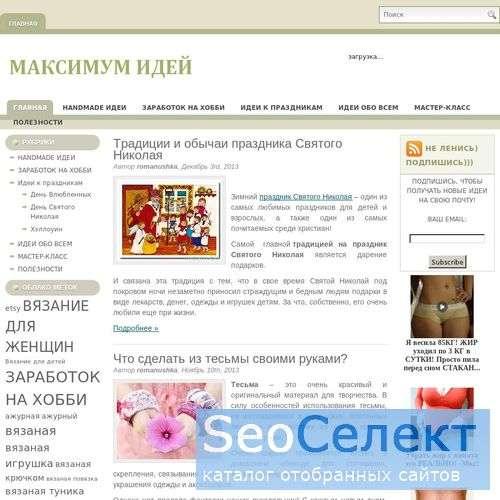 Вяжу сама - http://www.romanushka.net/
