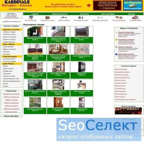 Каталог корпусной и мягкой мебели. - http://kardinale.ru/