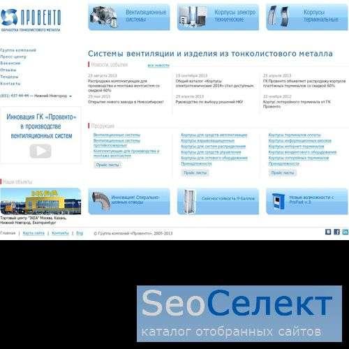 ГК Провенто - http://www.provento.ru/