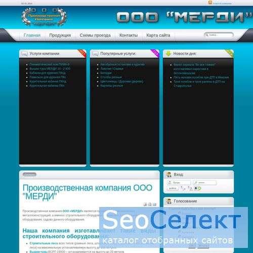 Павильоны автобусные городские марки ГА - http://www.merdi.ru/