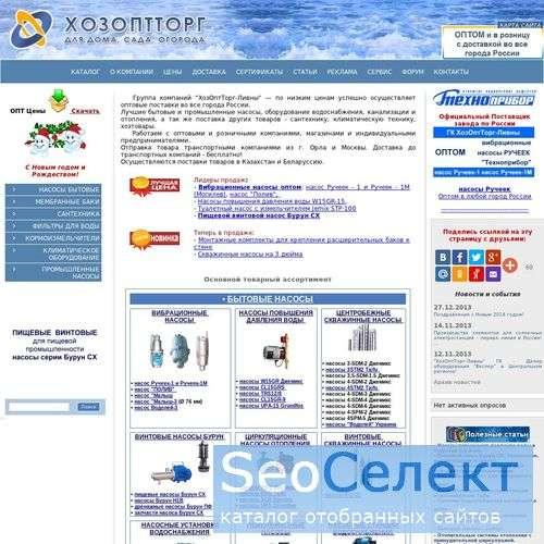 ХозОптТорг-Ливны - реализация насосного оборудован - http://www.bestnasos.ru/