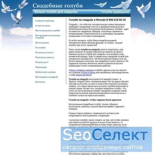 Голуби на Свадьбу - http://www.sv-golubi.ru/
