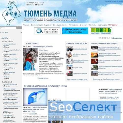 Портал СМИ Тюменской области \