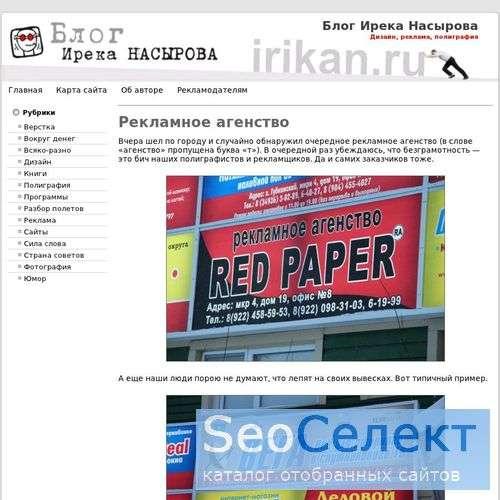 Блог о Дизайне и Верстке. Обучение дизайну с 0 - http://irikan.ru/