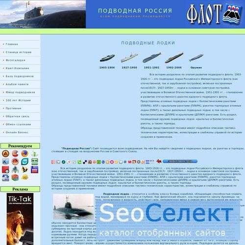Подводная Россия - http://www.rusunderwater.ru/
