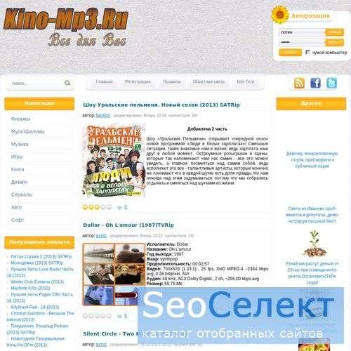 скачать фильмы бесплатно без регистрации - http://www.kino-mp3.ru/
