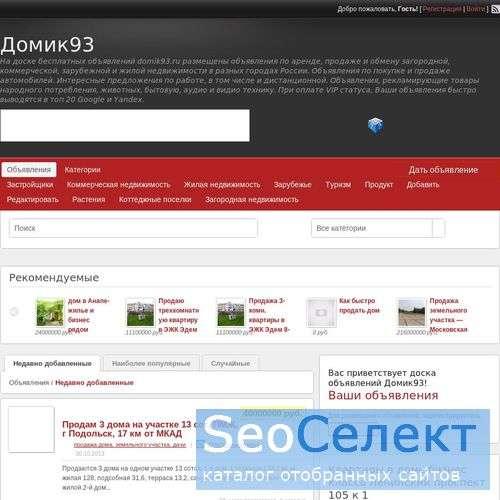 Продажа дешёвых домов в Краснодарском крае - http://domik93.ru/