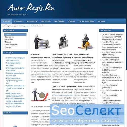 Добавление в каталогах. - http://auto-regis.ru/