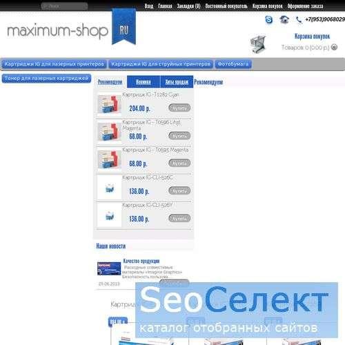Интернет-магазин компьютерной техники Maximum - http://www.maximum-shop.ru/