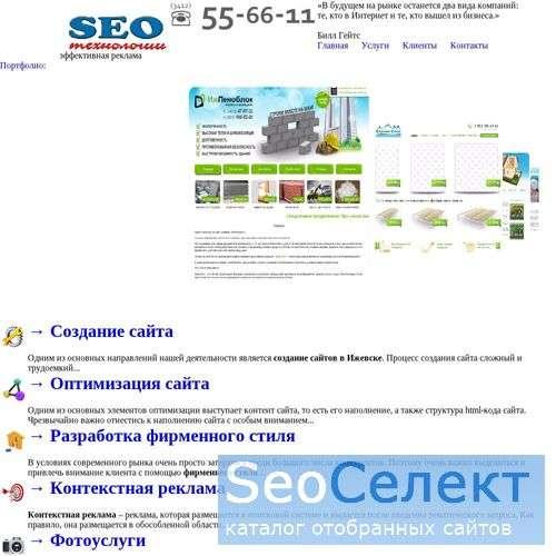 SEO-технологии - создание веб сайтов под ключ - http://www.seo18.ru/