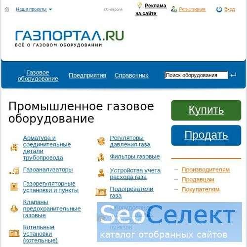 Промышленное газовое оборудование - http://www.gazportal.ru/