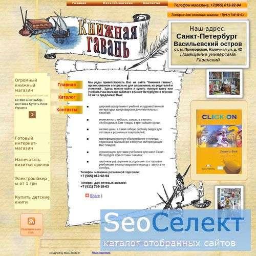 Книжная гавань - книги, учебники, канцтовары - http://ambookvo.ru/