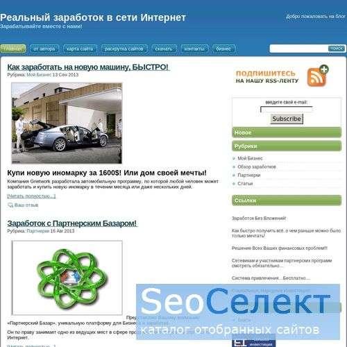 Реальный зарабток в сети Интернет - http://dochod.ru/