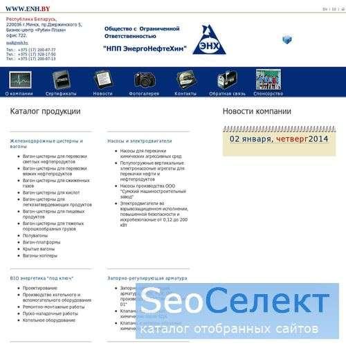 Поставка технологического оборудования для промышл - http://www.enh.by/