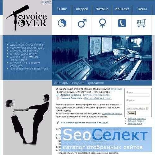 Мужской и женский голос. Дикторы. Озвучка. Аудиокн - http://www.2voiceover.com/