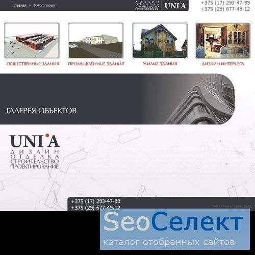 Мы занимаемся дизайном, отделкой, строительством и - http://www.unia.by/