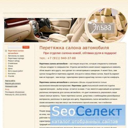 Перетяжка салона автомобиля кожей. - http://www.elsainfo.ru/
