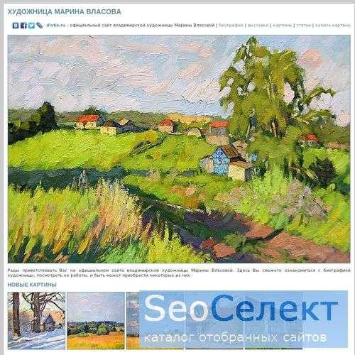 Художница Марина Власова - http://www.divka.ru/