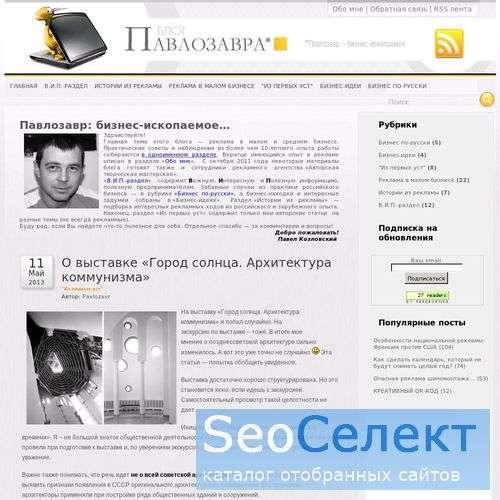 Павлозавр: бизнес-ископаемое - http://pavlozavr.ru/