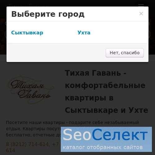 Квартиры посуточно в Сыктывкаре и Ухте. - http://www.arenda-tg.ru/