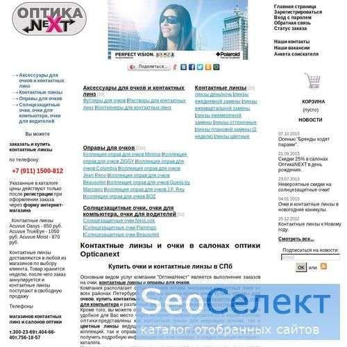 Очки и контактные линзы плановой, ежеквартальной и - http://opticanext.ru/