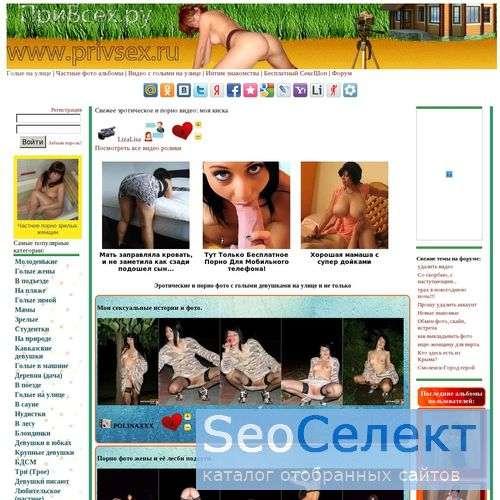 ПриВсех - http://www.privsex.ru/