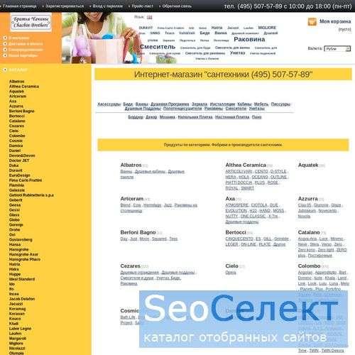 Интернет-магазине по продажи сантехники ООО Братья - http://chachin.ru/