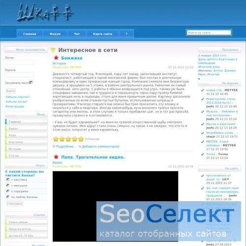 Интересное в сети - Шкаff - http://www.shkaff.net/