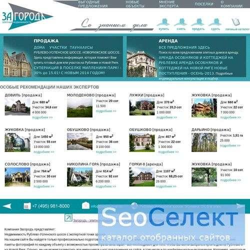 дома на рублевке - http://www.zagorodvip.ru/