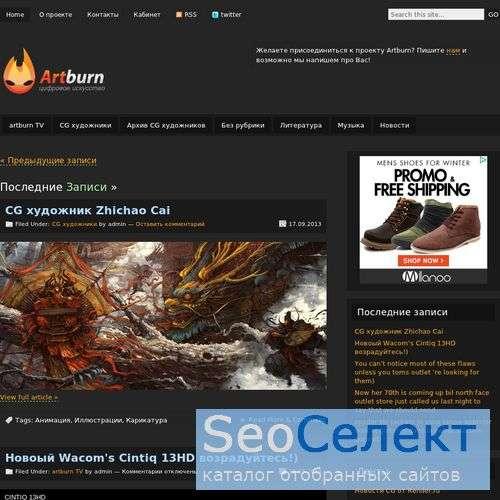 Цифровое искусство, CG художники - http://artburn.ru/