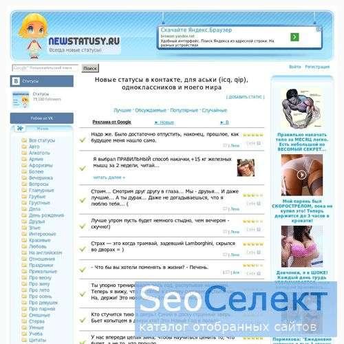Новые статусы - http://newstatusy.ru/