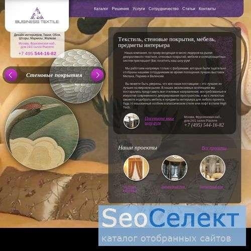 Текстиль, дизайн интерьера, а также всевозможные о - http://biznes-tekstil.ru/